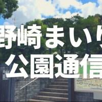 野崎まいり公園通信2019年8月号