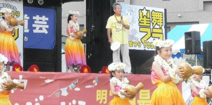 星舞フラフェスタ、第7回目開催