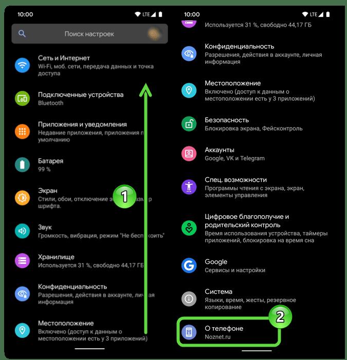 Android - OS Indstillinger - Afsnit Om telefonen