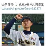 金子千尋(30) 16勝5敗、防御率1.98 オリ「うーん、4年20億!w」