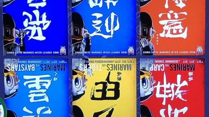 【悲報】ロッテ公式、阪神を煽る