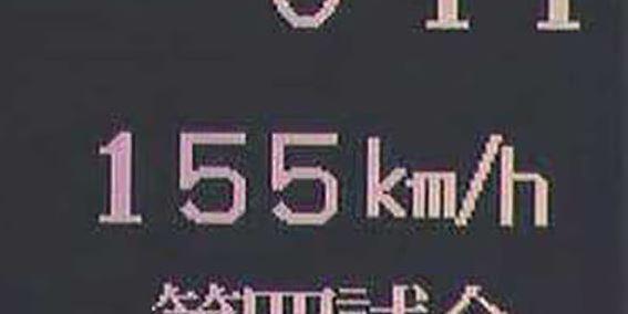 「155km/h」←これよりかっこいい球速ある?