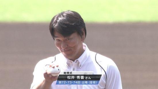 【甲子園開幕】星稜OBの松井秀喜さん、始球式で敬遠するwwwwwwwwww