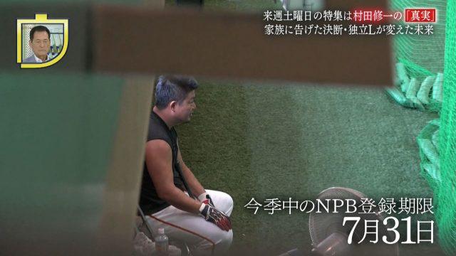 【悲報】男・村田修一さん、引退までのカウントダウンの様子がコチラ
