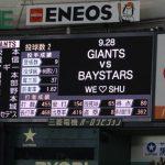【朗報】東京ドームで村田修一引退セレモニー実施 9/28古巣・DeNA戦