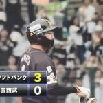【悲報】西武さん、試合開始10分で日本シリーズの夢が散る…【ウルフ】