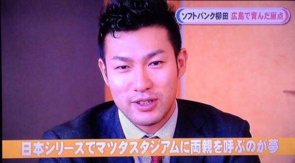 【柳田の夢】広島カープとソフトバンクの日本シリーズwwwww【叶う】