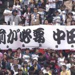 去年の中田翔さん「ファンの皆さんの声援で残る事を決めました」→今年の中田翔「