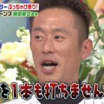 【連続無安打記録達成】永遠のゼロ・岡田58打席ノーヒットwwwwwwwww