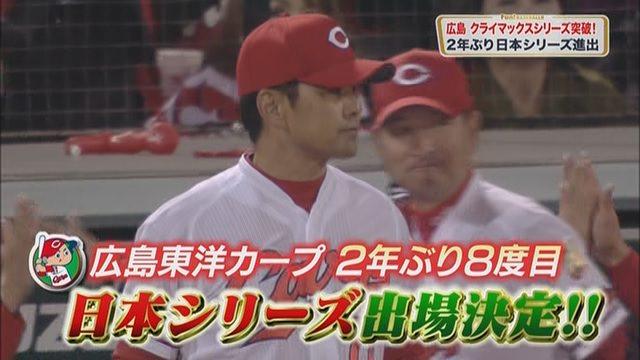 【セCSファイナル】カープが巨人に3連勝で日本シリーズ進出!由伸はラスト采配…