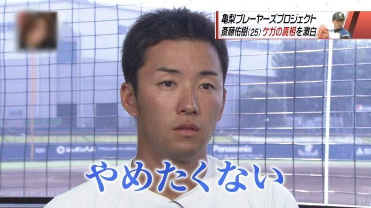 【悲報】日本ハム・斎藤佑樹さん、完全に球団から見捨てられる