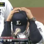【悲痛】西武・辻監督、日本シリーズ進出を逃し号泣する・・・
