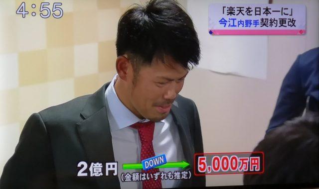 【悲報】楽天今江、1億5000万減の年俸5000万で契約更改wwwwwwwwww