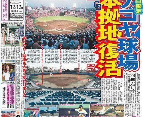 【朗報】3.7OP戦でナゴヤ球場が本拠地として復活!!