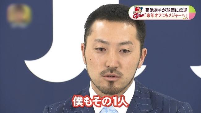 【謎】メジャー挑戦する菊池涼介さん、今年の丸の年俸を軽く超える5000万アップの2億4000万で契約更改