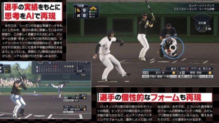 【朗報】プロスピ2019、AIが搭載され実績に応じた思考や挙動、配球や打球方向も再現