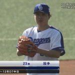 元中日・若松駿太(23)「(戦力外されるの)いや、俺なの?」