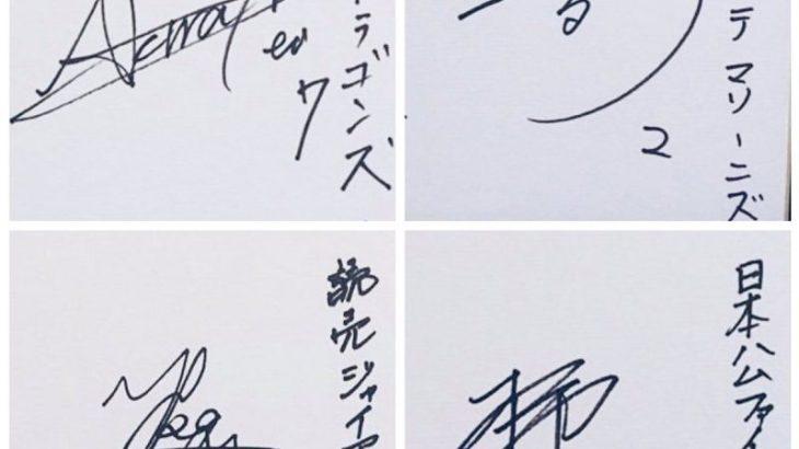 【悲報】ロッテ藤原恭大のサイン・・・