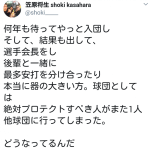 巨人OB笠原さん、内海に続き長野に関してブチギレ「絶対プロテクトすべき人がまた1人他球団に行ってしまった」