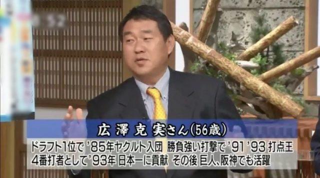 【朗報】ヤクルト巨人阪神OBの広澤克実さん、有能だった
