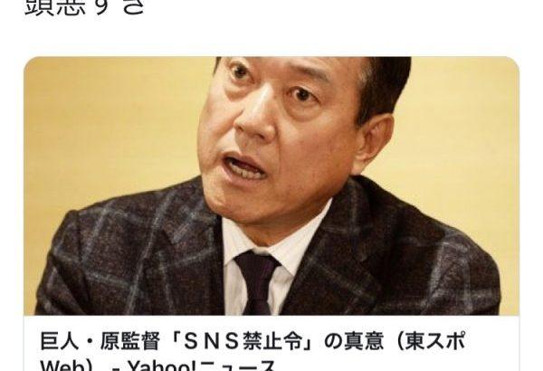 【悲報】堀江貴文さん、巨人原監督に苦言「頭悪すぎ」
