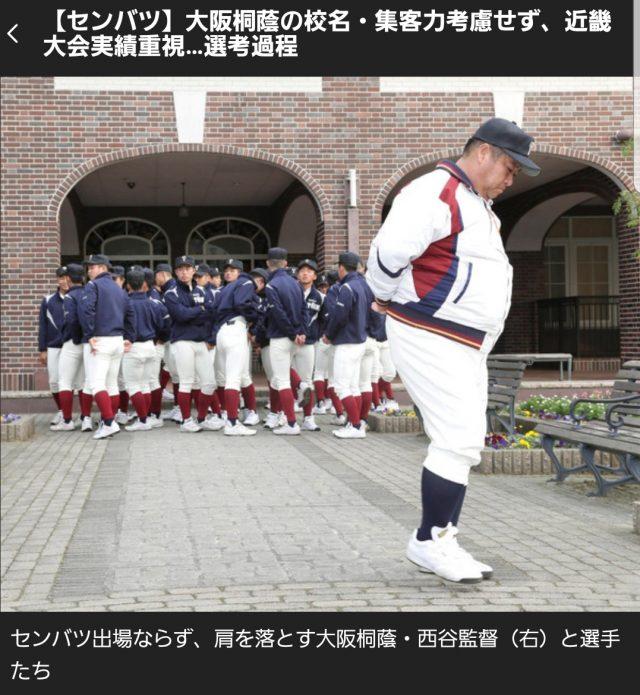 【画像】大阪桐蔭・西谷監督、めっちゃ落ち込む・・・