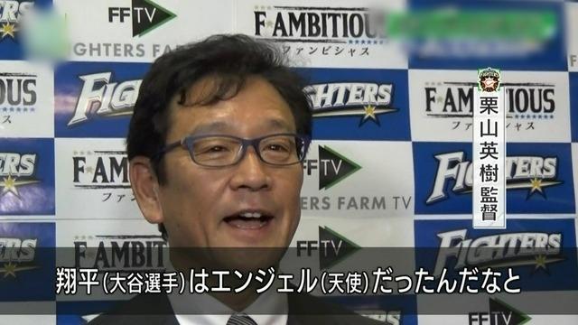 栗山監督「(大谷)翔平はよくしゃべるようになった。やっぱりアイツ、大人になったのかな(笑)」