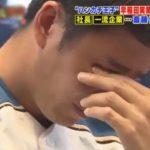 【悲報】日ハム斎藤佑樹さん、元チームメイトが皆活躍してると聞き号泣する