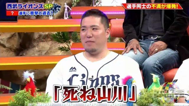 【悲報】西武・山川穂高、エゴサーチして傷ついていた・・・