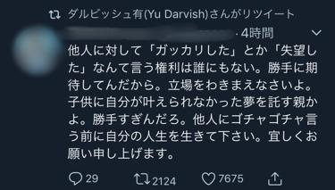 【ガッカリ】ダルビッシュ有、突然不穏なリツイートをする