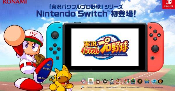 【悲報】Switch版パワプロ、発売決定も話題にならない