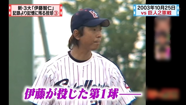 伊藤智仁の引退試合時の球速wwwwwwwwww
