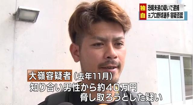 【悲報】元ロッテ・大嶺翔太容疑者(27)を恐喝未遂の疑いで逮捕