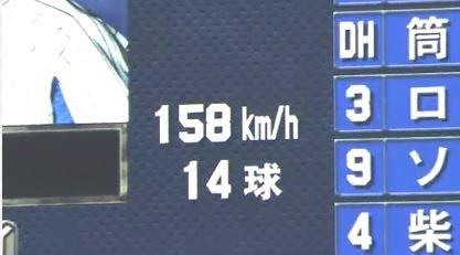 【GIF】DeNA国吉158キロwwwwwwwwww