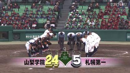 【悲報】山梨学院 24-5 札幌第一、先発全員安打&先発全員打点