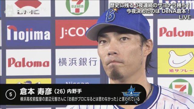 DeNA倉本さん、もう少しで打率が横浜の市外局番に