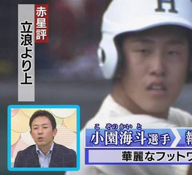 【朗報】広島・小園海斗(18)、ガチで立浪の1年目の成績を超えそう