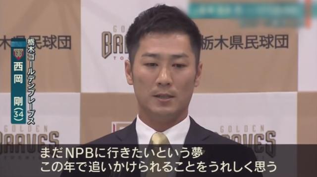 【悲報】栃木の西岡剛さん、NPBに未練タラタラ