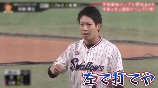 山田哲人(26) .315 34本 89点 33盗 OPS1.015←これがスーパースターにならない理由って何?