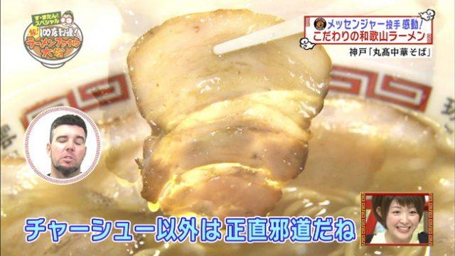 阪神メッセンジャー「ラーメンにもやし、ネギ、メンマはいらない。麺とチャーシューだけでいい」