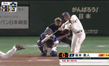 "【GIF】""令和""第1号ホームランは巨人の坂本勇人!!"