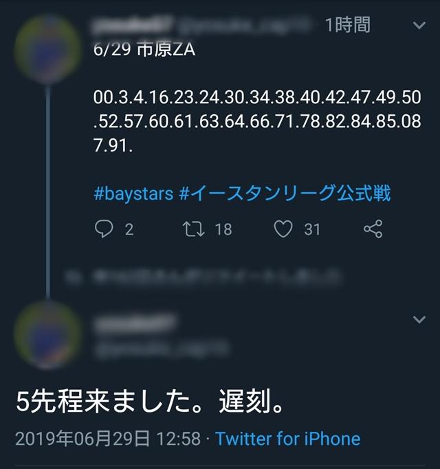 【悲報】DeNA倉本寿彦さん、2軍戦に遅刻するwwwwwwwwwwww