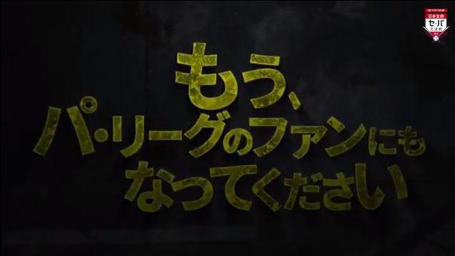【動画】パ・リーグTV公式、セ・リーグをめちゃくちゃ煽る