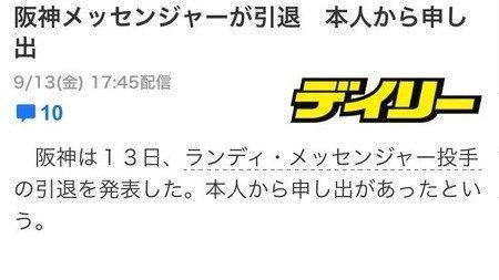 【デイリー】阪神・メッセンジャーが引退