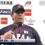 侍ジャパン稲葉監督、プレミア12にとんでもない選手を招集してしまう