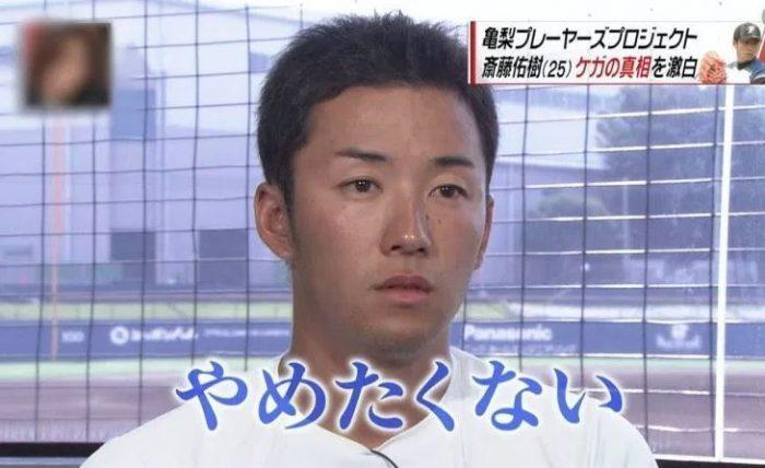 日本ハム斎藤佑樹(31)「引退は今のところ考えてないから大丈夫ですよ」