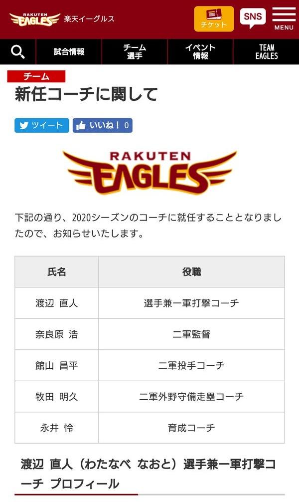 元ヤクルト館山昌平さん、楽天二軍投手コーチに就任wwwwwww