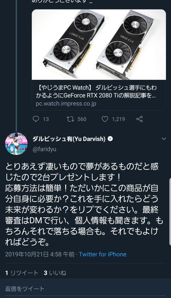 【朗報】ダルビッシュ有さん、RTX2080Tiを2台プレゼント!