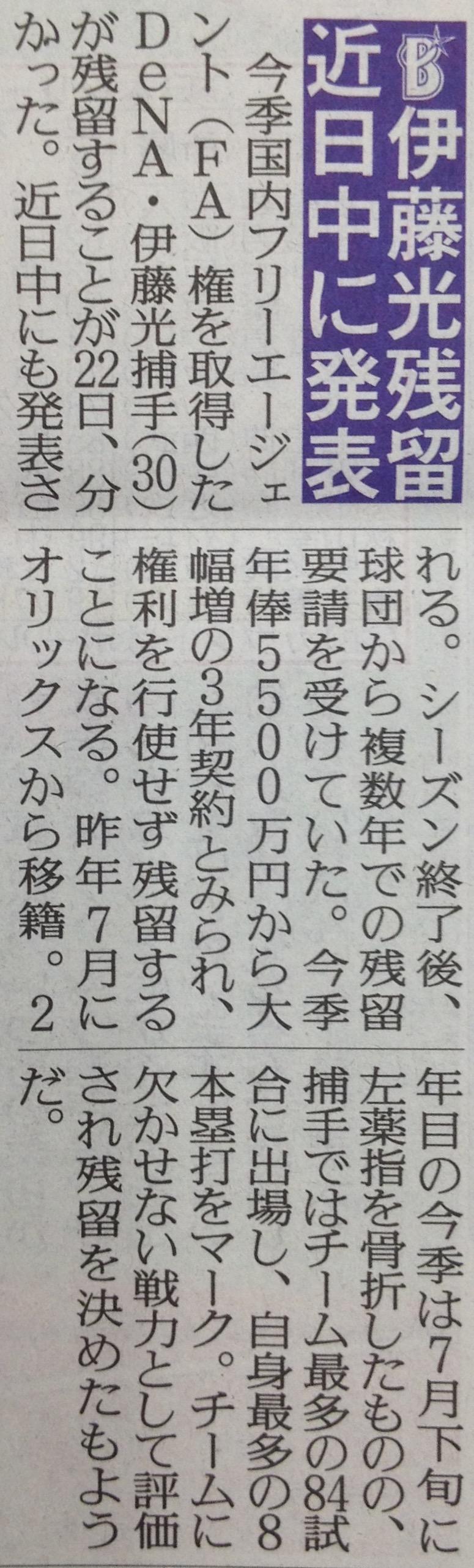 【速報】横浜DeNA伊藤光さん残留へ