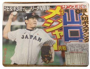 【速報】巨人・山口俊がポスティングでメジャー挑戦へ